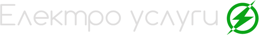 Електро услуги - София Logo